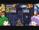 【ロックマンX4】パッチュマンX4 #26 ゼロ編 【ロックマンX アニバーサリー コレクション】【ゆっくり実況】