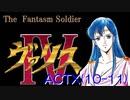 【ゆっくり】ヴァリス4(PCE CD-ROM2)[ACTX(10-11)] END