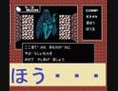 デジタル・デビル物語 女神転生 生配信録#33