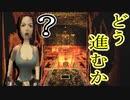 【実況】男女二人で秘密の墓に侵入します。Part4【トゥームレイダー4】
