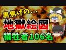 【ゆっくり解説】空を見上げたら地獄の業火!106名が焼き尽された『桜木町事故』