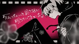『死んでもいいと思う程に眠りたいことがある / saikawa feat.初音ミク』のサムネイル