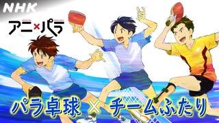 [アニ×パラ] パラ卓球×チームふたり | あなたのヒーローは誰ですか | アニメ×パラスポーツ | NHK