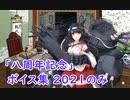 【艦これ】2021「八周年記念」ボイス集 新規のみ(04/22実装)