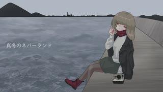真冬のネバーランド/田淵フミfeat.ONE