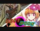 【東方】道化失月~ロスト・ムーン~ vol.19【架空デュエル】