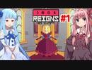 第45位:琴葉茜王女のギロチン回避録 #1【Reigns: Her Majesty】