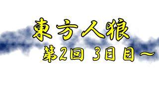 東方MMD 東方人狼第2回3日目~ Touhou