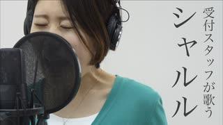 『【受付スタッフが歌う】シャルル / バルーン【ボカコレ2021春投稿動画】』のサムネイル