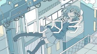 『【shino】ハルダチ 【初音ミク】#ボカコレ2021春』のサムネイル