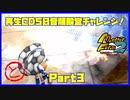 【と PART3】モンスターファーム2再生CD50音順殿堂チャレンジ!