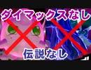 【2人実況】ポケモンバトルという名の潰し合い! ポケモン剣盾対戦実況 part33