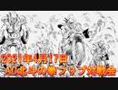 4月17日 アテナ日本橋 AC北斗の拳フリプ対戦会