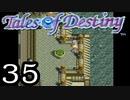 【実況】がっつり テイルズ オブ デスティニーpart35