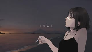美人 / feat.GUMI