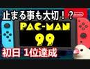 【パックマン99 初見プレイ 生放送】やりますね【ゲーム実況・ピヨ・pac-man99】