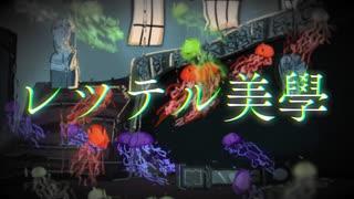 【鏡音レン】レツテル美學/鏡音レン(たいたい)【ボカコレ】