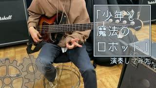 『少年と魔法のロボットを少年だった大学生が演奏してみた!!【The Vocaloid Collection】【ボカコレ演奏してみた部門】【ボカコレ】』のサムネイル