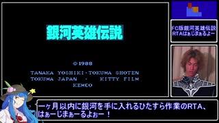 FC版銀河英雄伝説RTA_45分49秒_PART1/3