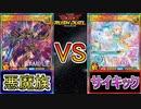 【ラッシュデュエル】『悪魔』VS『サイキック』【#遊戯王】【#対戦】