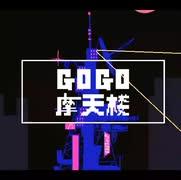 『GOGO摩天楼 / higma feat. 初音ミク #ボカコレ2021春』のサムネイル