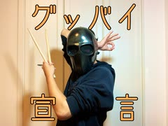 『【難しく叩いてみた】グッバイ宣言 / Chinozo  feat.FloweR  :  Drum Cover【てつを】』のサムネイル