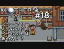 【第4章】MOTHER3を振り返り実況プレイ#18