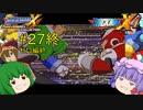 【ロックマンX4】パッチュマンX4 #27終 ゼロ編終 【ロックマンX アニバーサリー コレクション】【ゆっくり実況】