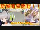 【ポケカ】漆黒のガイスト開封しますねぇ!!!(前編)