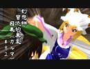 【クトゥルフ神話】 幻想郷 冒涜的異変 ~因果(カルマ)~ #82 【1080p】