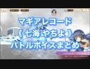 マギアレコード《 七海 やちよ 》バトルボイスまとめ【新編】No.002(訂)