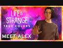 『Life is Strange: True Colors』「Meet Alex」トレイラー