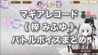 マギアレコード《 梓 みふゆ 》バトルボイスまとめ【新編】No.006(訂)