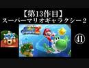 スーパーマリオギャラクシー2実況 part41【ノンケのマリオゲームツアー】