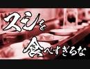 【IA】スシを食べすぎるな(デジタル・ワサビ・リミックス)...