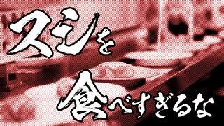 【IA】スシを食べすぎるな(デジタル・ワ