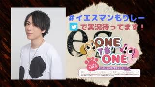 【会員限定版】「ONE TO ONE ~森嶋秀太の誰のいうことも聞かん~」第017回