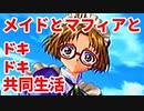 エリュシオン◆メイドとマフィアとドキドキ共同生活 新章【実況】09-A