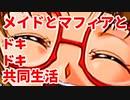 エリュシオン◆メイドとマフィアとドキドキ共同生活 新章【実況】09-B