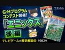 【テレビゲームの歴史⑮】G・Hプログラムコンテスト開催!「エニックス」〔後編〕【ゆっくり解説】-サブヒスch