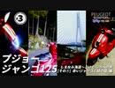 Django125しまなみ海道ツーリング③