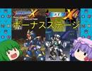 【ロックマンX4】パッチュマンX4 ボーナスステージ 【ロックマンX アニバーサリー コレクション】【ゆっくり実況】