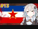ユーゴスラビア-大国の誕生と滅亡の歴史 Chapter13【VOICEROID解説】