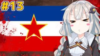 ユーゴスラビア-大国の誕生と滅亡の歴史 C