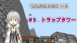【刀剣乱舞偽実況】鶴丸国永は空にいる9【Minecraft】