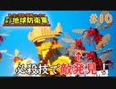 【デジボク地球防衛軍】 バックモニター付きの必殺技です! #10 【3人ゲーム実況】