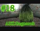 【ARK Ragnarok】春のワイバーン孵化祭り!【Part18】【実況】