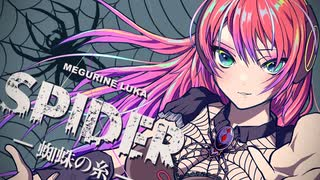 SPIDER - 蜘蛛の糸 - ft.LUKA  / 巡音ルカ