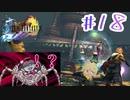【FF10】ファイナルファンタジーXを初見実況してやんよ! part18【final fantasy X】