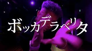 『ボッカデラベリタ 踊ってみた【KADOKAWA DREAMS オリジナル振付】』のサムネイル